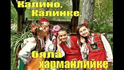 Двг Щастливци - Калино, Калинке, бяла харманлийке