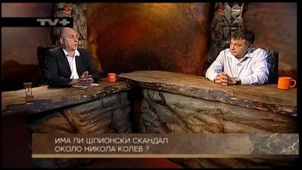 Николай Свинаров, Свободна зона, Тв+ (част 1)