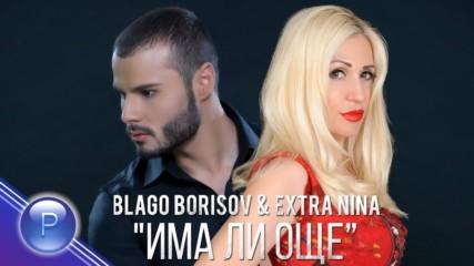 Благо Борисов и Екстра Нина - Има ли още, 2019