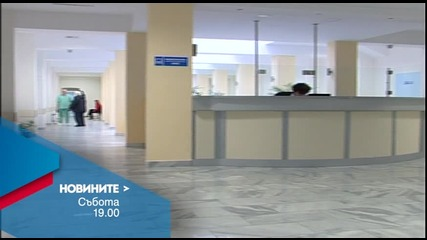 Новините на Нова – централна емисия на 30 януари