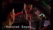 Николай Берег - Да Уж!