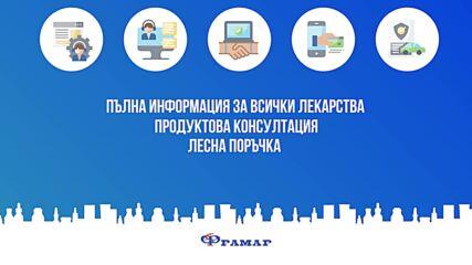 онлайн аптека Фрамар