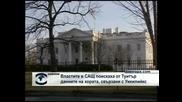 """Властите в САЩ поискаха от """"Туитър"""" данните на хората, свързани с """"Уикилийкс"""""""
