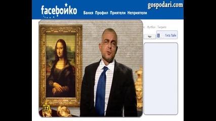 Ненчо Балабанов - Faceбойко - Включване от Лувъра