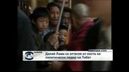 Далай Лама се оттегли като политически лидер на тибетското правителство в изгнание