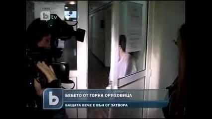 Бебето от Горна Оряховица, бащата - ром вън от затвора