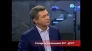 Разпада ли се коалицията, БСП - ДПС - Часът на Милен Цветков