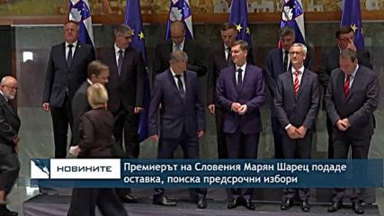 Премиерът на Словения Марян Шарец подаде оставка, поиска предсрочни избори