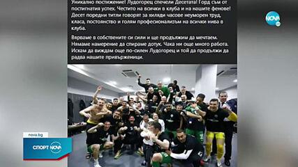 "Домусчиев поздрави Лудогорец и обяви как ""орлите"" са спечелили 10 поредни титли"