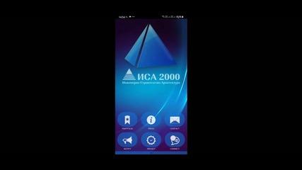 ИСА 2000 Приложение за Андроид (версия 1.0)