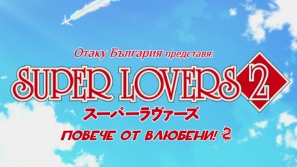 Super Lovers 2 - E5 [ Bg Sub ]