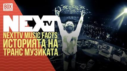 NEXTTV 036: Историята на Транс Музиката
