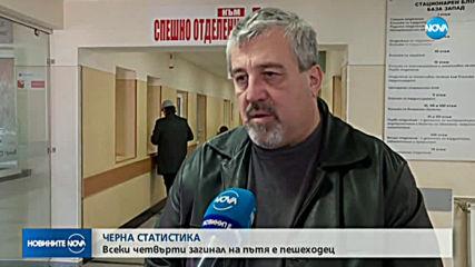 Новините на NOVA (24.01.2020 - централна емисия)