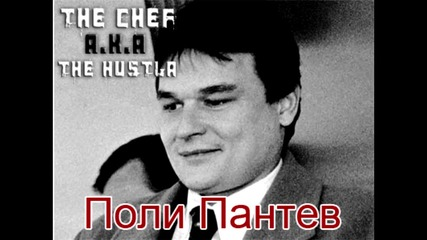 The Chef a.k.a The Hustla - Поли Пантев