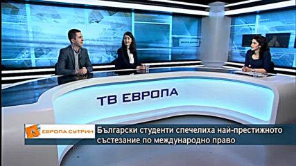 Български студенти спечелиха най-престижното състезание по международно право