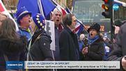 Британското правителство се подготвя за напускане на ЕС без сделка