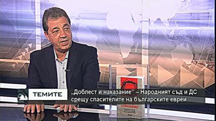 """""""Доблест и наказание"""" - Народният съд и ДС срещу спасителите на българските евреи"""