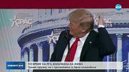 Тръмп призна, че с прическата си крие плешивина на тила