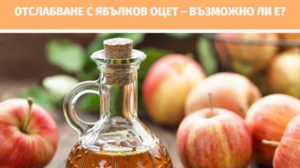 Отслабване с ябълков оцет – възможно ли е?