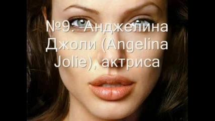 |най - Доброто От 2007 година| №1:най - желаните жени според Askmen