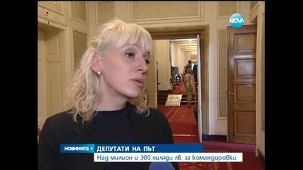 Депутатите са изминали 1.5 млн. км за година - Новините на Нова