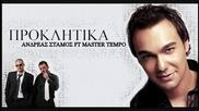 Proklitika - Andreas Stamos Ft Master Tempo New 2009 Song
