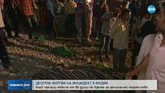 Влак се вряза в тълпа в Индия, има десетки жертви