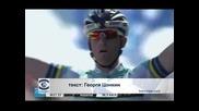 Вестра спечели първия етап в Обиколката на Калифорния