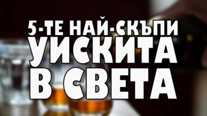 Най-скъпите уискита в света
