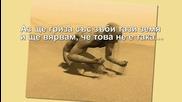 Вечната любов - Денис Майданов и Дмитрий Василиев - превод