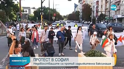Протест в София срещу задължителната ваксинация