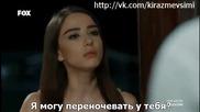 Сезонът на вишните Kiraz Mevsimi 2014 еп.6 Турция Руски суб.