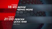 Берое – Черно море & Левски – ЦСКА 1948 на 19 септември по DIEMA SPORT