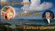 Вика Цыганова и Евгений Фионов - Любов