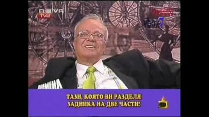 Господари На Ефира - Проф.вучков - Най-добра черта