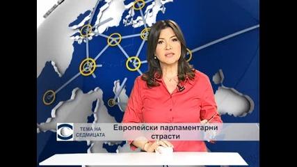 Европейски парламентарни страсти