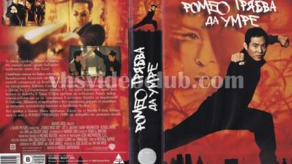 Ромео трябва да умре (синхронен екип, дублаж на b-TV, 2012 г.) (запис)