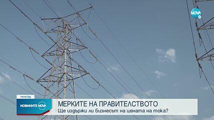 Ще издържи ли бизнесът на цената на тока?