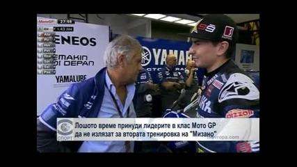Лошото време принуди лидерите в клас Мото GP да не излязат във втората тренировка на Мизано