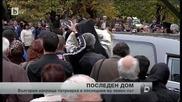 Погребението на патриарх Максим