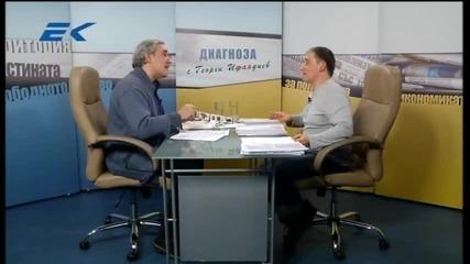 Диагноза с Георги Ифандиев 08.04.2015