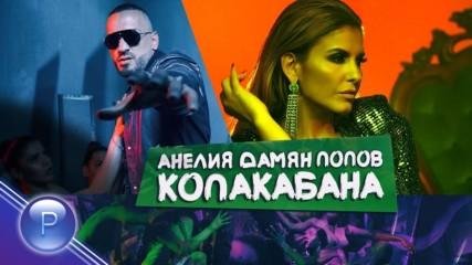 Анелия и Дамян Попов - Копакабана, 2018