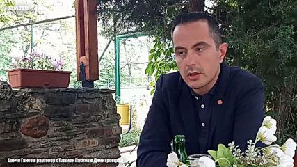 1/3. Цончо Ганев в Димитровград. Кой е Цончо
