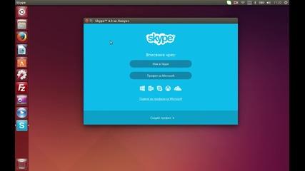 Преинсталиране на skype linux/kubuntu ?