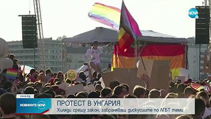 Унгарци протестираха срещу закон, забраняващ дискусиите по ЛГБТ теми в училищата