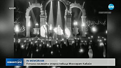 Отиде си оперната легенда Монсерат Кабайе