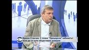 """Красен Станчев: С плана """"Орешарски"""" кабинетът иска да си купи обществено доверие"""