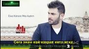 Bg Превод 2013 Pantelis Pantelidis - Eixa Kapote Mia Agapi