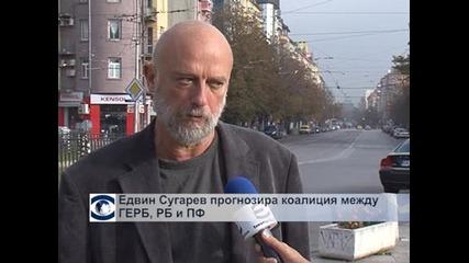 Едвин Сугарев прогнозира коалиция между ГЕРБ, РБ и Патриотичния фронт