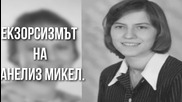 Екзорсизмът на Анелиз Микел